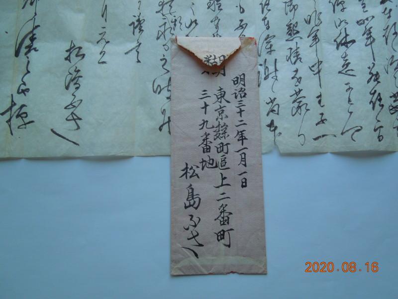 誠之助の実母・ふさの年甫書、清三郎へ明治32年(筆者蔵)